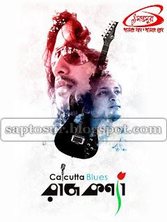 রাজকন্যা – ক্যালকাটা ব্লুজ - ২০১২ (RAJKANYA – CALCUTTA BLUES - 2012)