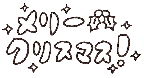 「メリークリスマス!」のイラスト文字 白黒線画