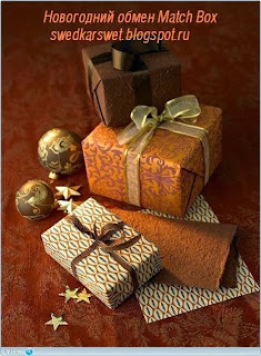 Новогодний обмен Match Box