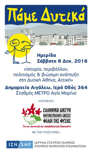 Ημερίδα: 8 Δεκ.2018 - Βιώσιμη Ανάπτυξη στη Δυτική Αθήνα, Αττική