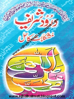 Durood Shareef Mushkilat Ka Hal book Download