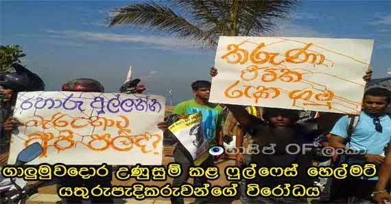 Gossip Lanka News, gossiplanka, gossip-lanka, hiru gossip, hiru gossip