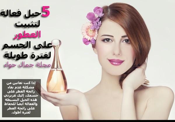 5 حيل فعالة لتثبيت العطور على الجسم لفترة طويلة  مجلة جمال حواء