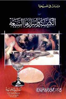حمل كتاب الكنيسة وأسرارها السبعة - جمال الدين شرقاوي