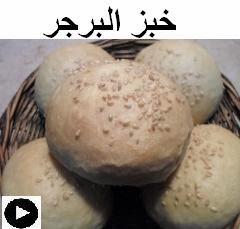 فيديو خبز البرجر الهش الطري على طريقتنا الخاصة