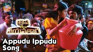 Appudu Ippudu Song Trailer – Trisha Ledha Nayantara – GV Prakash, Anandhi