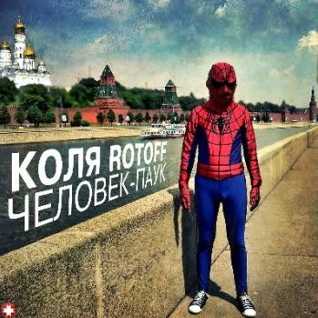 """ROTOFF """"Человек-паук"""""""