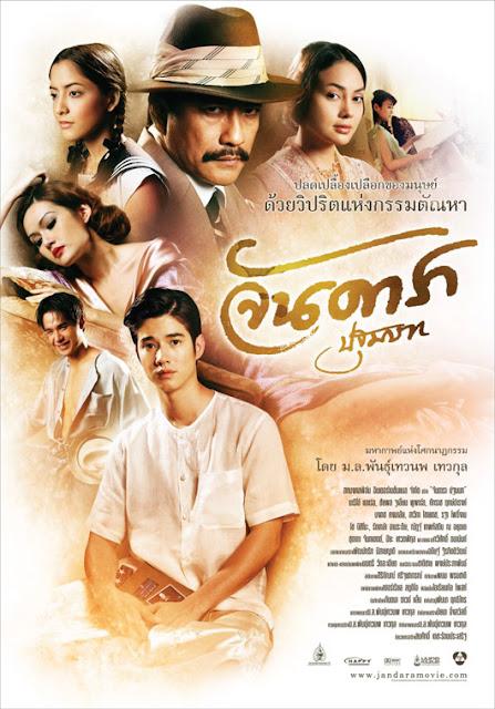 ดูหนังออนไลน์ใหม่ๆ HD ฟรี - Jundara Pathommabot จันดารา ปฏมบท DVD Bluray Master [พากย์ไทย]