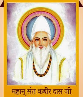 Sant Kabir Das Ji