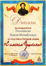 """АКЦИЯ """"С ИМЕНЕМ ПУШКИНА"""""""