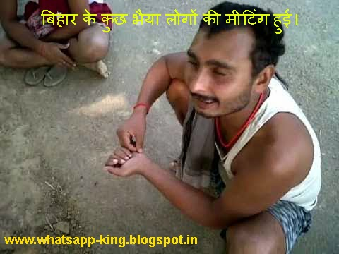 Whatsapp Latest Bihari Funny SMS