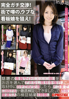 [YRZ-033] Aim of the Naive Girl in Akasaka 9