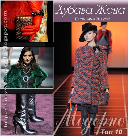 Дамска Мода есен-зима 2013