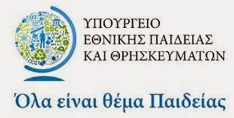 Το συνέδριο γίνεται υπό την Αιγίδα του Υπουργείου Παιδείας και Θρησκευμάτων