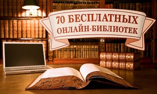 70 бесплатных онлайн-библиотек