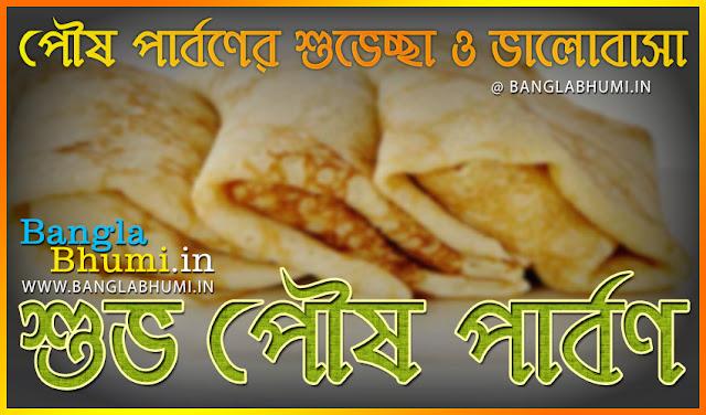 Poush Parban Bengali Wallpaper-Download Free Poush Parban Bangla Wish Wallpaper-Makar Sankranti Bengali Wallpaper Free
