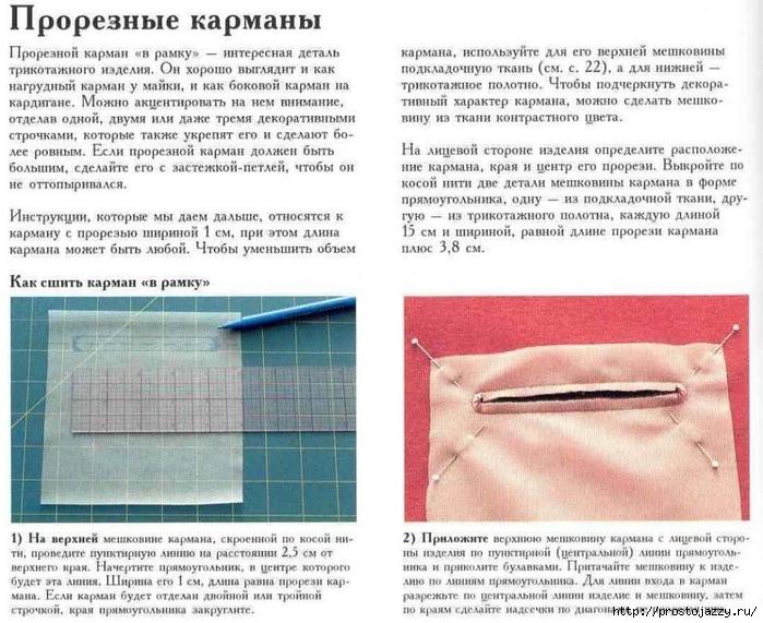 Как сшить карман пошагово