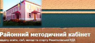 Решетилівський РМК