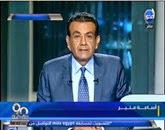 برنامج 90 دقيقة  -- مع أسامه منير  -- حلقة الأربعاء 1-10-2014