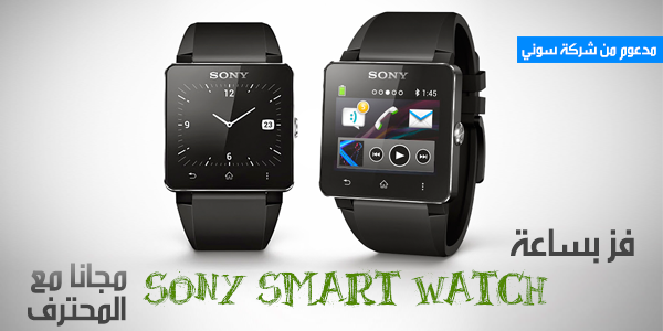 sony smart watch إربح