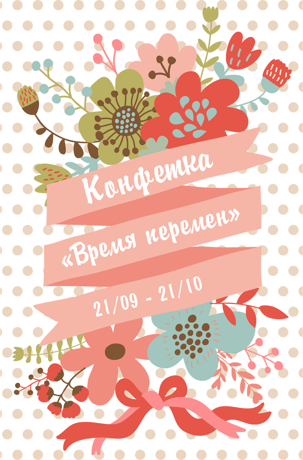 конфета до 21 октября