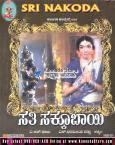 Sati Sakkubai (1985)