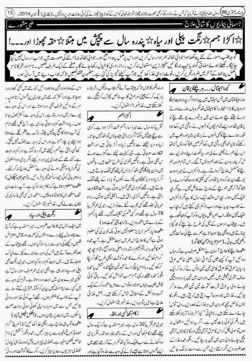 ubqari june 2014 page 13