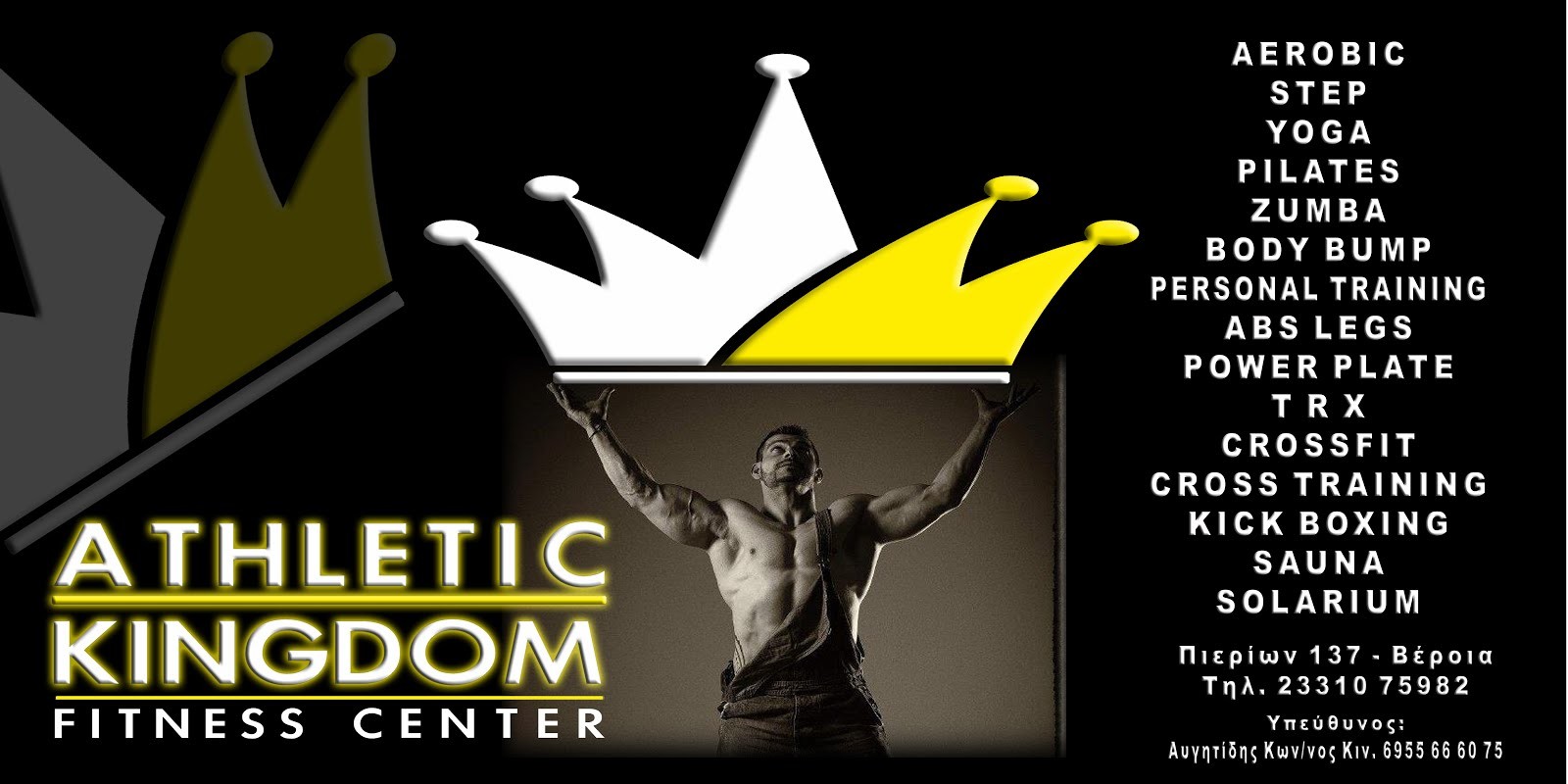 ATHLETIC KINGDOM - FITNESS CENTER