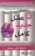 عقل جديد كامل - كتابي أنيسي
