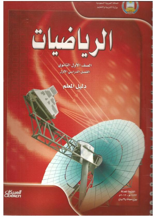 حل كتاب رياضيات ثاني ثانوي الفصل الاول pdf