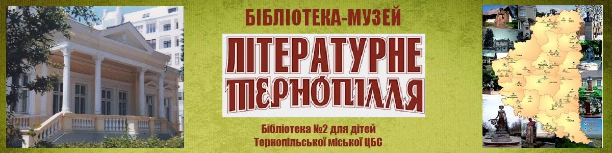 "Бібліотека-музей ""Літературне Тернопілля"""
