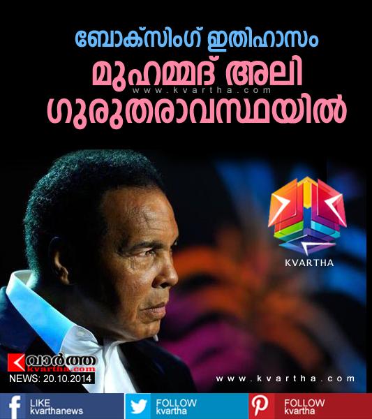 Boxing Legend Muhammad Ali Critically Ill, New York, Hospital, Treatment,
