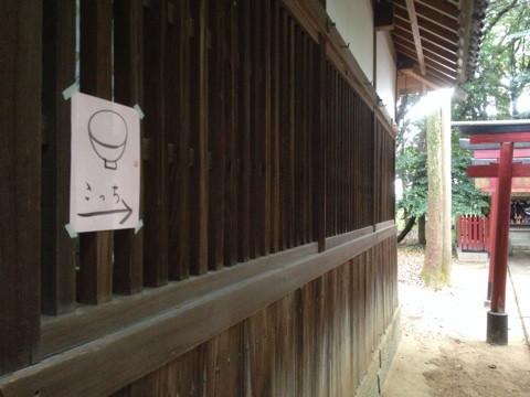 平成二十七年 土生神社