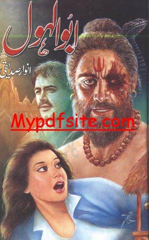 Abu Alhol By Anwar Siddiqui