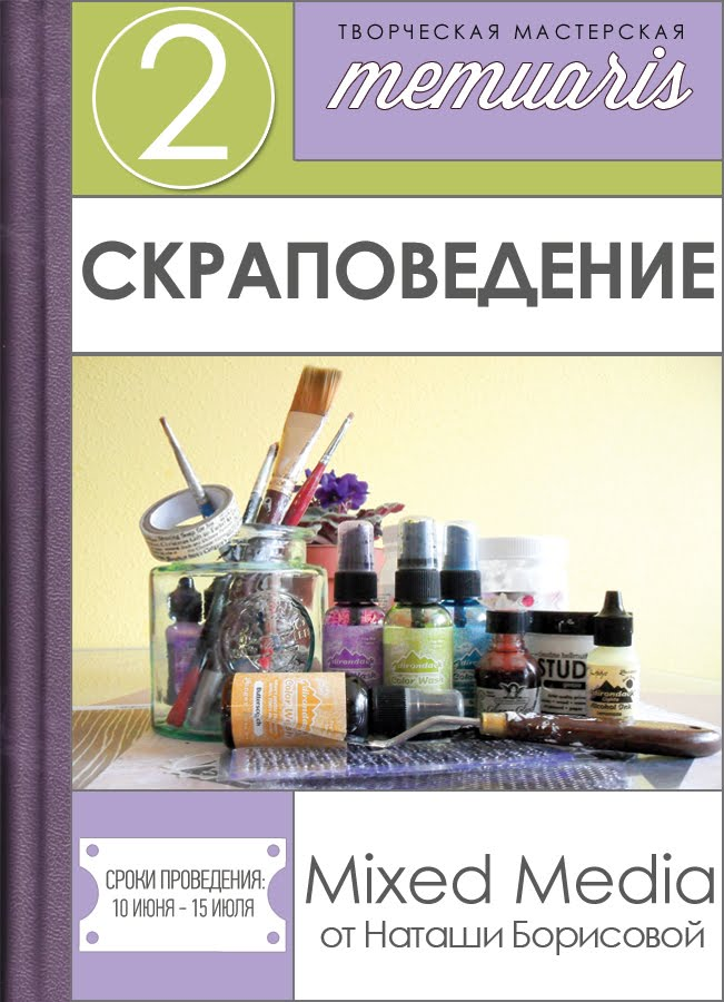 http://memuaris.blogspot.ru/2014/06/mixed-media-2-mixed-media-shabby-chic.html