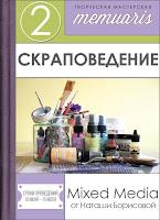 Скраповедение Mixed Media - ЭТАП №1 до 17.06