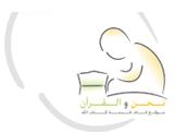 ق المجتمع الإسلامى الأكثر تقدما على الإنترنت