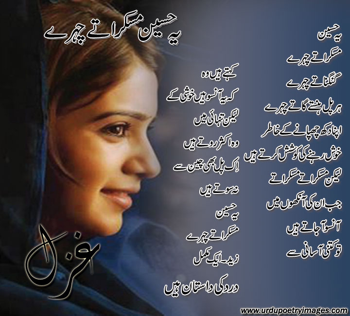 Very Sad Ghazals in Urdu Urdu Sad Ghazal | ye Haseen