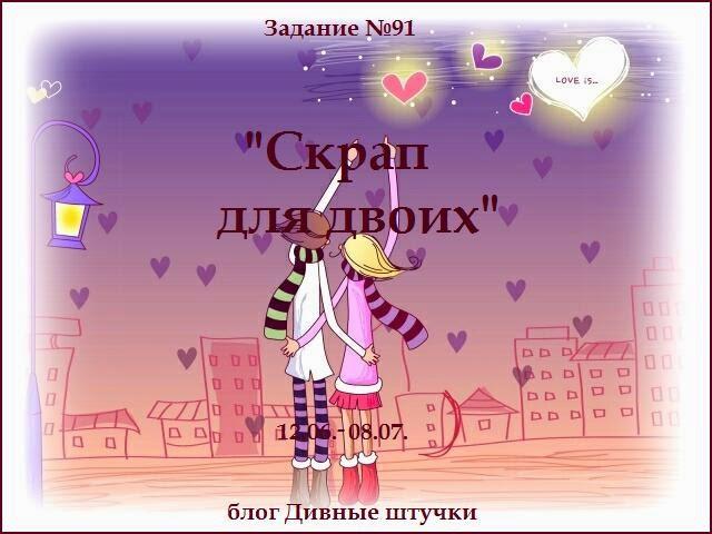 http://divnyeshtuchki.blogspot.ru/2014/06/91.html