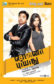 Sonna Puriyathu movie poster