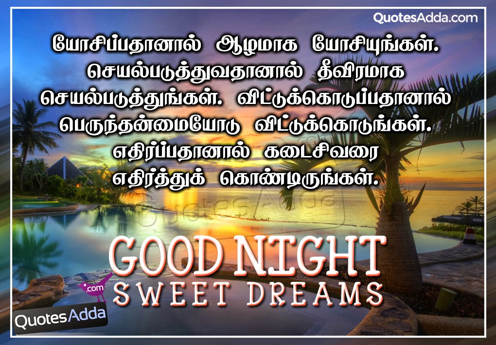 Tamil Good Night Text Messages with Nice Quotations | Quotes Adda.com ...
