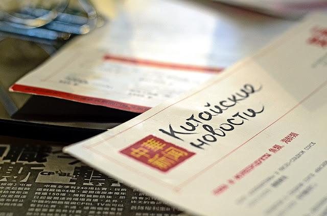 Китайские новости ресторан Профсоюзная 126