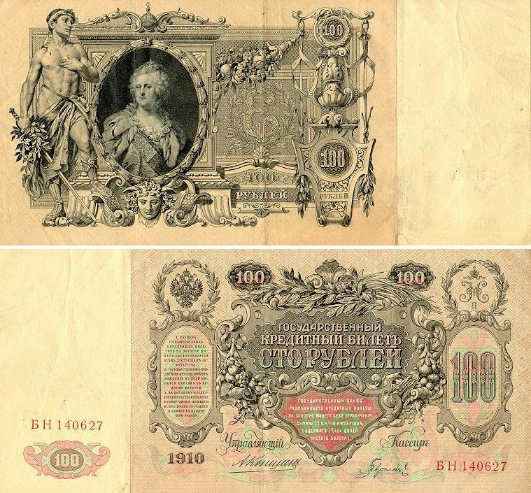 Банкнот времён николая ii (1894 1917) в народе именовалась «катеринка экю википедия