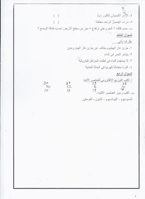 """تعليم الاسكندرية: نشر كل امتحانات الصف الاول الإعدادى """"عربى ولغات"""" نصف الترم الأول 2015 Scan0108"""