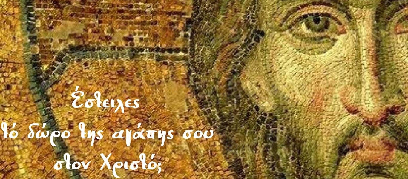 Στήριξε κι εσύ το Φιλόπτωχο Ταμείο της Ιεράς Μητρόπολης Χαλκίδας
