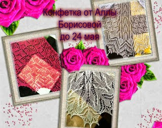 Конфетка от Аллы Борисовой