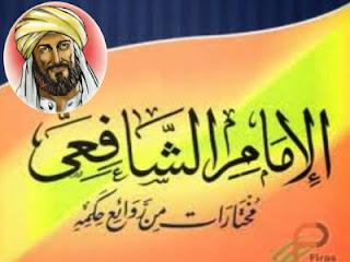 Imam Syafi'i - ilustrasi