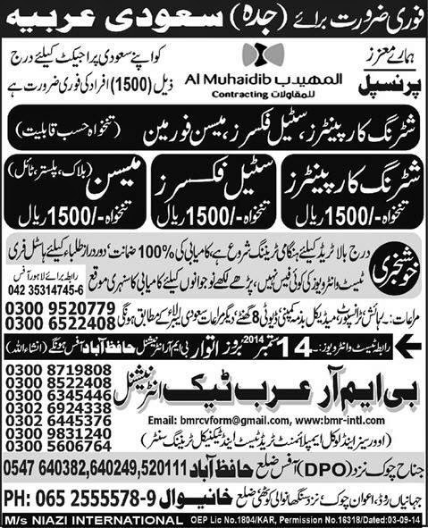 Shuttering Carpenter Electrician Jobs in Saudi Arabia Express Ads