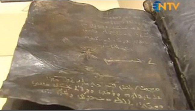 الكشف عن نسخة سرّية من الإنجيل المقدس تتنبأ بمجيء النبي محمد