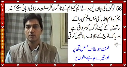 MQM target Killer Saulat Mirza telling the truth about MQM terrorism